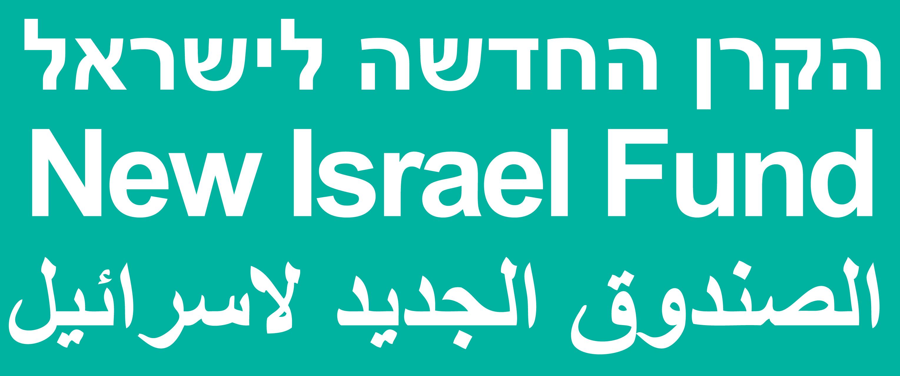 New Israel Fund