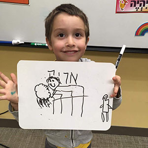 Beged Kefet - Kindergarten